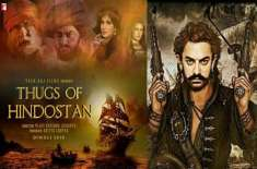 فلم ''ٹھگز آف ہندوستان'' کا ٹریلر 27ستمبر کو ریلیز کیا جائے گا
