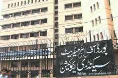 لاہور بورڈ میٹرک کے سالانہ امتحانات کے پوزیشن ہولڈر ز کا اعلان کل کریگا