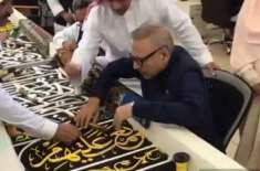 صدر عارف علوی غلاف کعبہ کی تیاری کے مقدس عمل کا حصہ بن گئے