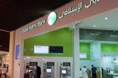 دبئی اسلامک بنک گروپ کے منافع میں 14فیصد اضافہ