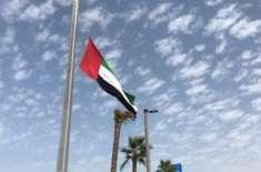 متحدہ عرب امارات میں 3 روزہ سوگ کا اعلان