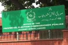 الیکشن کمیشن نے بیلٹ پیپرز پر نوٹا کاآپشن شامل کرانے کی درخواست پر ..