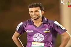 swing bowler Amir Brohi stunned the world