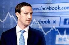 ٹوئٹر کی طرح امریکی صدر کی پوسٹس پر کارروائی نہیں کریں گے، فیس بک