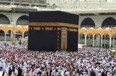 نیوزی لینڈ میں شہید مسلمانوں کی مسجد حرام اورمسجد نبوی میں غائبانہ ..