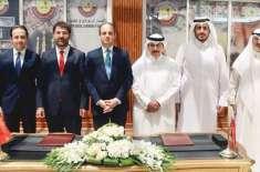 ترکی اور قطر کے سنٹرل بینکوں کے مابین کرنسی کے تبادلے کا معاہدہ طے پا ..