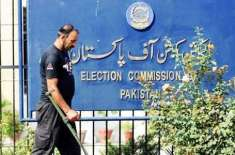 الیکشن کمیشن نے پی ایس 94 میں ضمنی الیکشن کے شیڈول کا اعلان کر دیا،