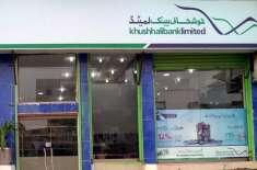 خوشحالی مائیکرو فنانس بینک نے کاروباری صلاحیتوں کو فروغ دینے کے لئے ..