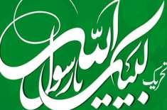 تحریک لبیک پاکستان سندھ نے یوم تاجدار ختم نبوت ﷺ منایا