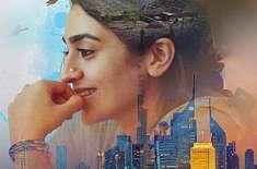 فلم ''پنکی میم صاحب''کا پہلا ٹریلر جاری کردیا گیا