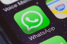سعودی عرب میں واٹس ایپ کال کی بحالی کب ہونے جا رہی ہے؟