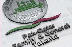 پاک قطر تکافل کا و ن لنک کے ساتھ معاہدہ