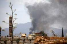 یمن میں امریکی ڈرون حملہ،