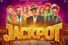پاکستانی فلم ''جیک پاٹ'' نئے سال میں ریلیز کرنے کی تیاریاں مکمل