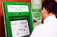 سعودی عرب کا غیر ملکی زائرین کے لیے الیکٹرانک ویزا جاری کرنے کا اعلان