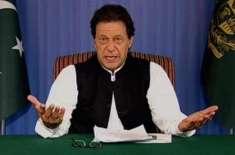 وزیراعظم عمران خان نے کرپشن روکنے کے لیے شاندار اعلان کردیا