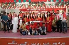 پاکستان کلب بحرین میں بحرین کے قومی دن کے حوالے سے تقریب کا انعقاد