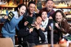 چینی ڈرامہ'بیجنگ یوتھ'پی ٹی وی ہوم سے نشر کیا جائے گا