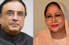 انتخابات سے پہلے پاکستان پیپلز پارٹی کو بڑی خوشخبری سنا دی گئی