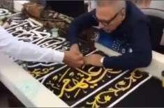 صدرِ مملکت کی سعودی عرب میں غلاف کعبہ کو سونے کی تاروں سے سینے کی ویڈیو ..