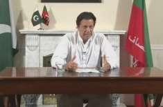 عمران خان کے خطاب کو عالمی میڈیا پرنمایاں کوریج