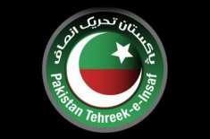 مجلس وحدت مسلمین کے پی ایس 105 کے امیدوار کاظم راجیا تحریک انصاف کے حق ..