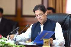 وزیراعظم عمران خان نے نیکٹا کے کردار کا جائزہ لینے کیلئے کمیٹی تشکیل ..