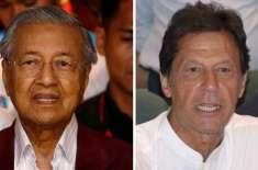 ملائیشن وزیراعظم بھی یوٹرن کے حامی