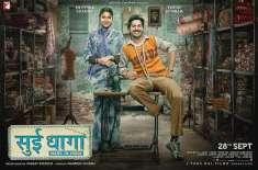 انوشکا شرما اور ورون دھون فلم ''سوئی دھاگا'' میں ایک ساتھ نظر آئیں ..