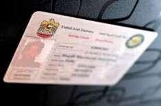 امارات کے رہائشی تقریباً 50ممالک میں بغیر انٹرنیشنل لائسنس گاڑی چلا ..