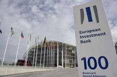 یورپین انوسٹمنٹ بینک نے اپنی نوعیت کے منفرد پہلے ''سسٹینبلٹی اویئرنس ..