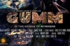 عالمی سطح پر سراہی جانے والی شعمون عباسی اور سمیع خان کی فلم ''گم'' ..
