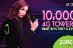 دس ہزار سے زیادہ 4gسائٹس کی بدولت پاکستان zong 4Gپر ہی چلتا ہے