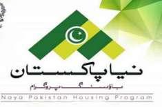 نیا پاکستان ہاؤسنگ پراجیکٹ کا سنگ بنیاد اپریل میں رکھنے کا فیصلہ
