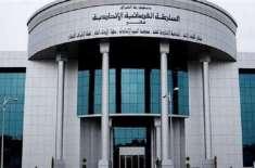 داعش سربراہ البغدادی کے نائب کو عراقی عدالت سے سزائے موت کا حکم