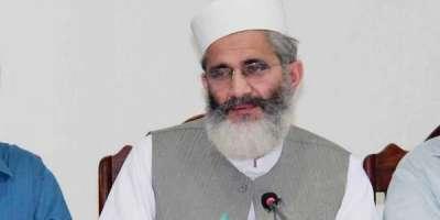 حکومت پاکستان توہین آمیز خاکوں کی اشاعت کا فوری نوٹس لے، سراج الحق