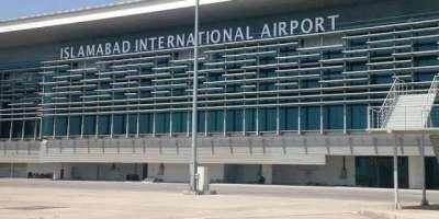 اسلام آباد انٹرنیشنل ایئرپورٹ کی عمارت کے کارگو یونٹ میں دراڑیں پڑنے ..