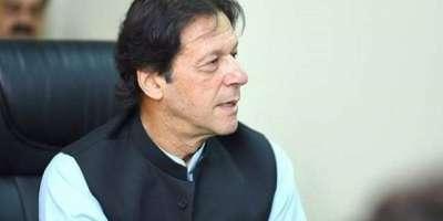 یونائیٹڈ بزنس گروپ وزیر اعظم عمران خان کو ڈیم فنڈ کے لئے 100ملین روپے ..