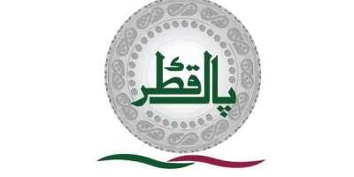 پاک قطر فیملی تکافل کا فیصل فنڈ زکے ساتھ معاہدہ