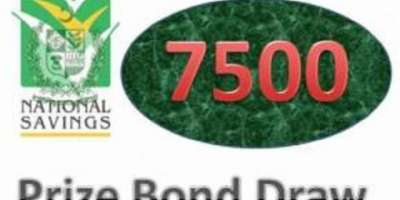 لاہور ، قومی بچت انعامی سکیم کے تحت 7500اور25ہزار مالیت کے انعامی بانڈز ..