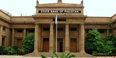 سٹیٹ بینک نے پاکستانی معیشت کی کیفیت پر دوسری سہ ماہی کی رپورٹ جاری ..