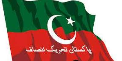 تحریک انصاف اقتدار میں آ کر ٹی آئی پی کی بحالی سمیت نوجوانوں کیلئے ..