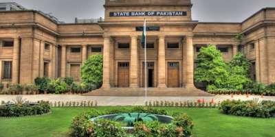 سٹیٹ بینک کی روزگار سکیم کے تحت مختلف بینکوں کی طرف سے 125.9 ارب روپے کے ..