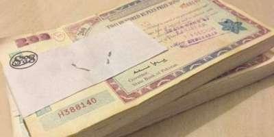200 روپے کی مالیتی قومی پرائز بانڈز کی قرعہ اندازی 17 دسمبر کو حیدرآباد ..