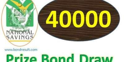 40 ہزار روپے مالیت کے قومی انعامی بانڈز کی قرعہ اندازی 3 ستمبر کو ہوگی