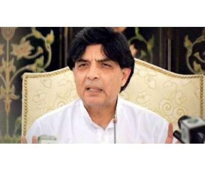 چودھری نثار علی خان پاکستان تحریک انصاف میں شامل ہو جائیں گے