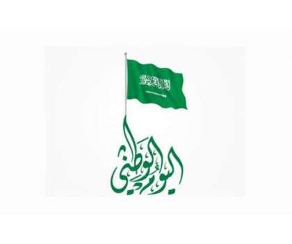 سعودی عرب ؛ 'یوم وطنی' پر 70 لاکھ سے زائد اشیاء سستے داموں فروخت کرنے کا اعلان