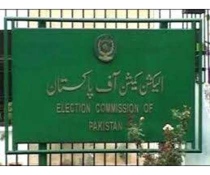 الیکشن کمیشن نے عام انتخابات میں کامیاب امیدواروں کے نوٹیفکیشن جاری ..