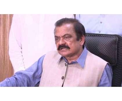 لاہور ہائیکورٹ نے رانا ثنا اللہ کی نااہلی کیلئے دائر درخواست مسترد ..