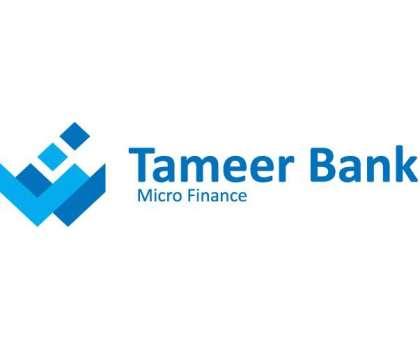 مائیکرو فنانس بینکوں کی جانب سے چھوٹے قرضوں کی مجموعی مالیت200ارب روپے ..